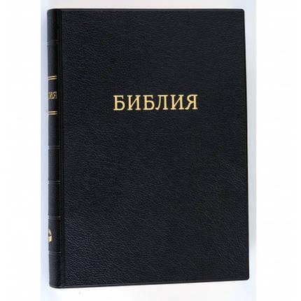 Библия, 17х24 см, чёрная в мягком переплёте, фото 2