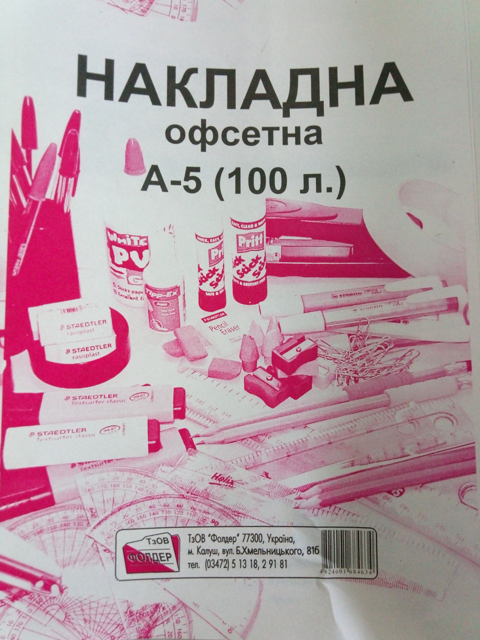 Бланки офсетні Накладна 100 арк, А5 о/с