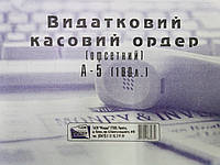Бланки офсетні видатковий касовий ордер 100 арк, А5 про/с