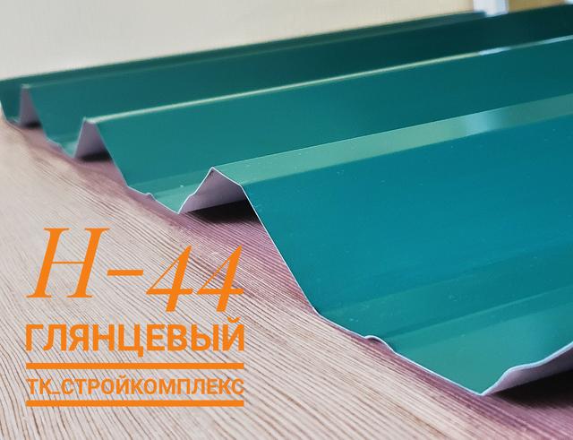 ПРОФНАСТИЛ Н-44 ГЛЯНЦЕВЫЙ