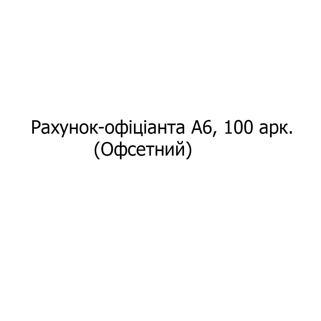 Бланки офсетні рахунок офіціанта 100 арк, А6