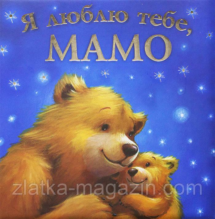Я люблю тебе, мамо - Мелани Джойс (9789669250506)