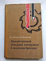 Прогрессивный режущий инструмент в машиностроении А.Т.Дыков