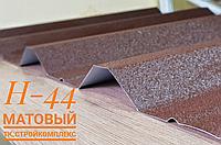 Профнастил Н-44 цветной матовый RAL 0,45 мм (1100/1030) Корея Dongbu Steel