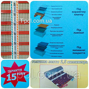 Ленточный теплый пол cтн нагревательный мат up 5,8 м2 под плитку или под ламинат размер 1м*5,75м, фото 2