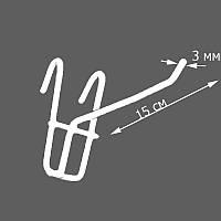 Крючок белый одинарный 150 мм на торговую сетку