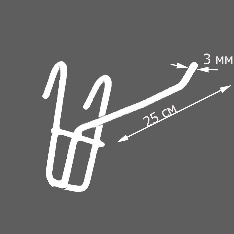 Крючок белый одинарный 250 мм на торговую сетку
