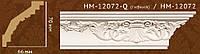 Карниз HM-12072, есть гибкий вариант