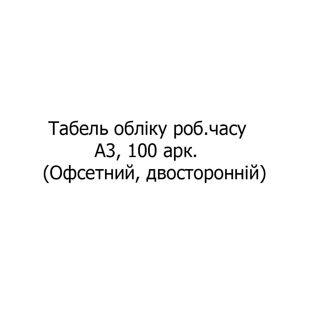 Бланк,табель обліку роб. часу офсетний 100 арк, А3, двосторонній