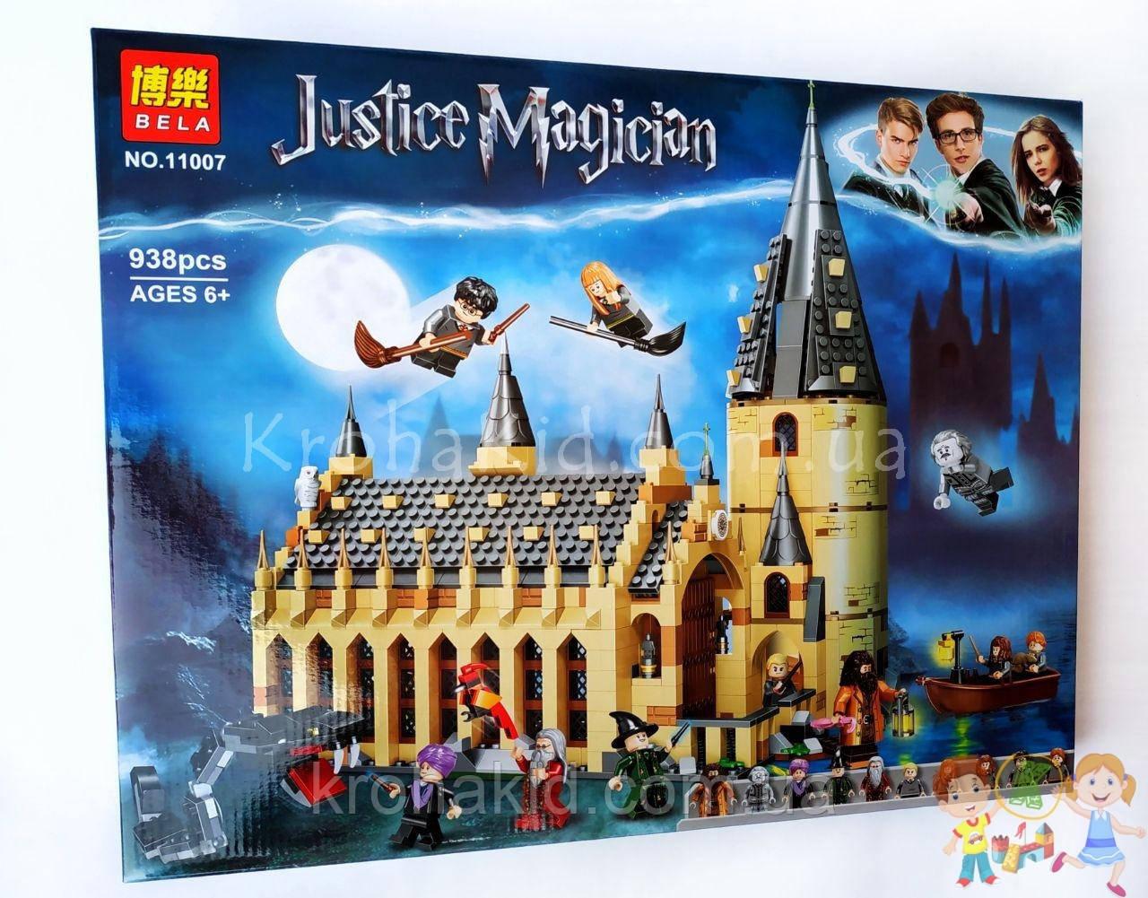 """Конструктор BELA Гарри Поттер 11007 """"Большой зал Хогвартса"""" (аналог LEGO 75954), 938 деталей"""