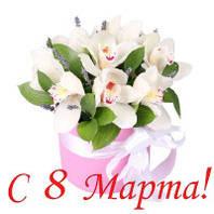 8 Марта - выходной!