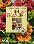 "Книга ""Вышитые подушки"" Е. Морозова, О. Сотникова, Е. Шуршиков"