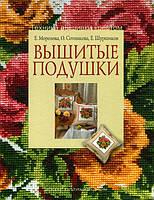"""Книга """"Вышитые подушки"""" Е. Морозова, О. Сотникова, Е. Шуршиков, фото 1"""