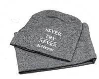 Трикотажная шапка и хомут для мальчика х\б подкладка