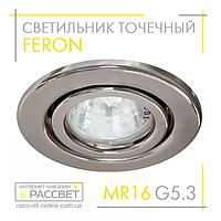 Вбудований світильник Feron DL11 SN MR16 GU5.3 точковий поворотний титан