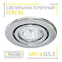 Вбудований світильник Feron DL11 CHR MR16 GU5.3 точковий поворотний хром