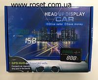 Автомобильный проектор на стекло -  GPS Head-Up Display (HUD)