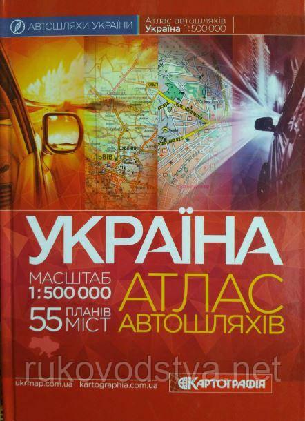 Атлас Украины 2019 в твердом переплете