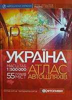 Атлас Украины 2019 в твердом переплете, фото 1