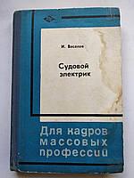 Судовой электрик И.Веселов