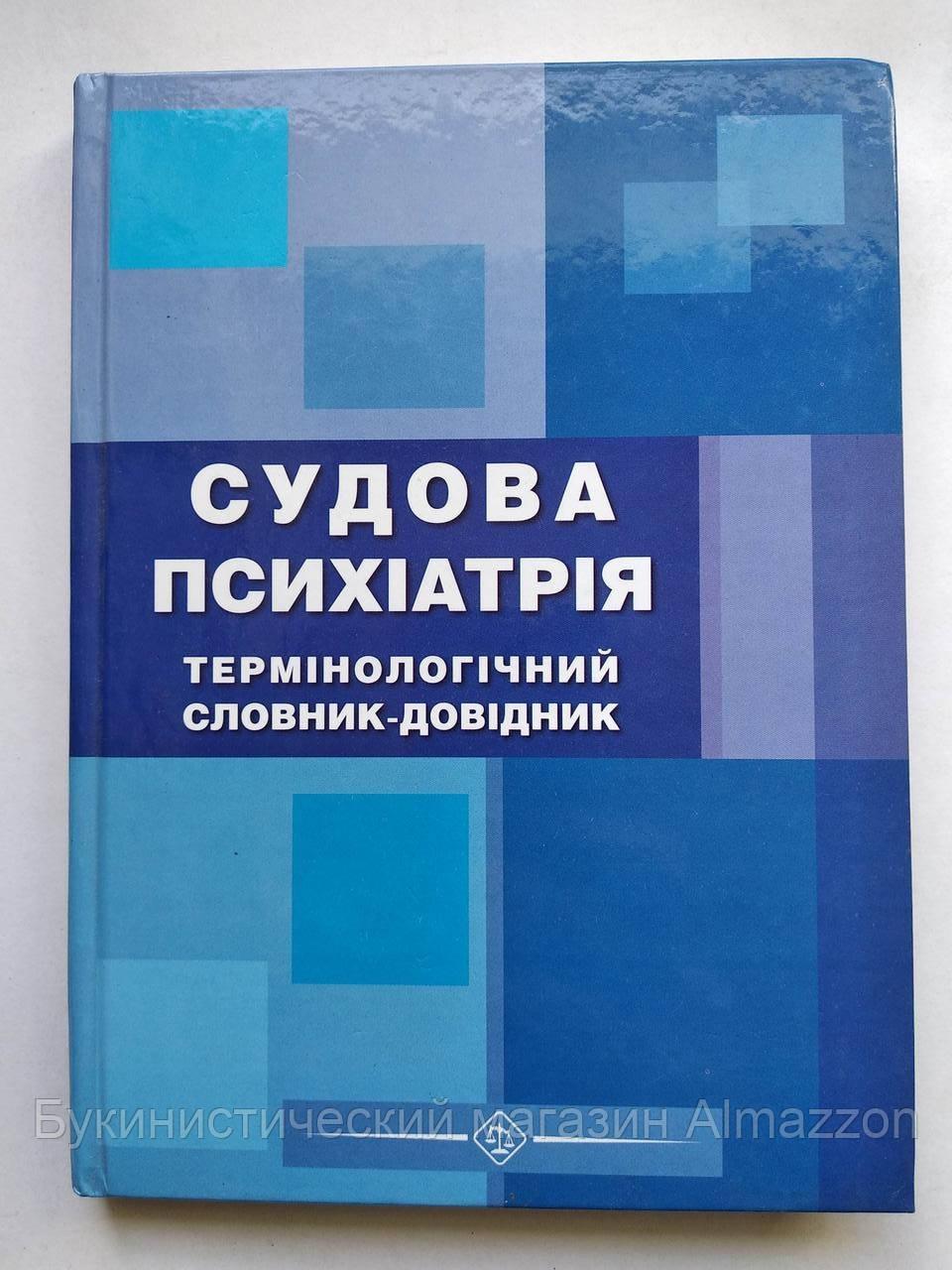 Сухова психіатрія А.М.Бачериков