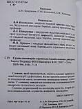 Сухова психіатрія А.М.Бачериков, фото 3