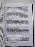 Сухова психіатрія А.М.Бачериков, фото 4