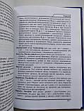 Сухова психіатрія А.М.Бачериков, фото 5