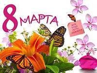 С 8 Марта всех девушек и милых женщин! Принимайте наилучшие пожелания от ТМ УКРТРИКОТАЖ!