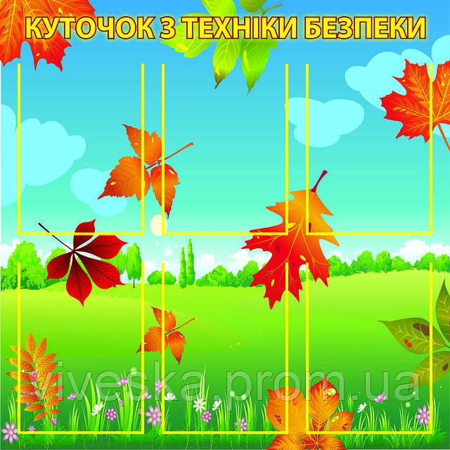 Шкільний стенд_CSh-005