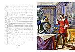 Три мушкетера ( в одном томе). А.Дюма, фото 4