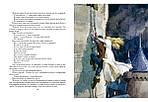Три мушкетера ( в одном томе). А.Дюма, фото 9