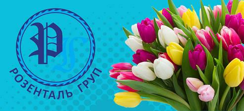 С Праздником Весны Вас !