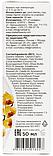 Крем-ліфтинг ДЕННИЙ для обличчя ОРХІДЕЯ (50мл), фото 4