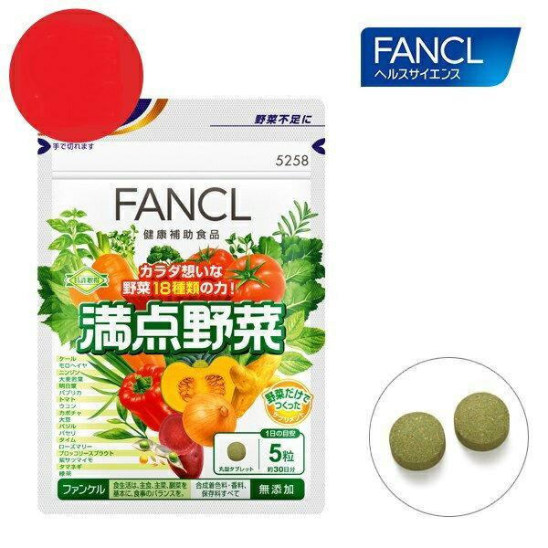 Японские FANCL сублимированные овощи 150 табл на 30 дней