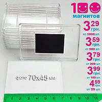 Акриловый магнит 78х52 мм, заготовка под вставку 70х45 мм