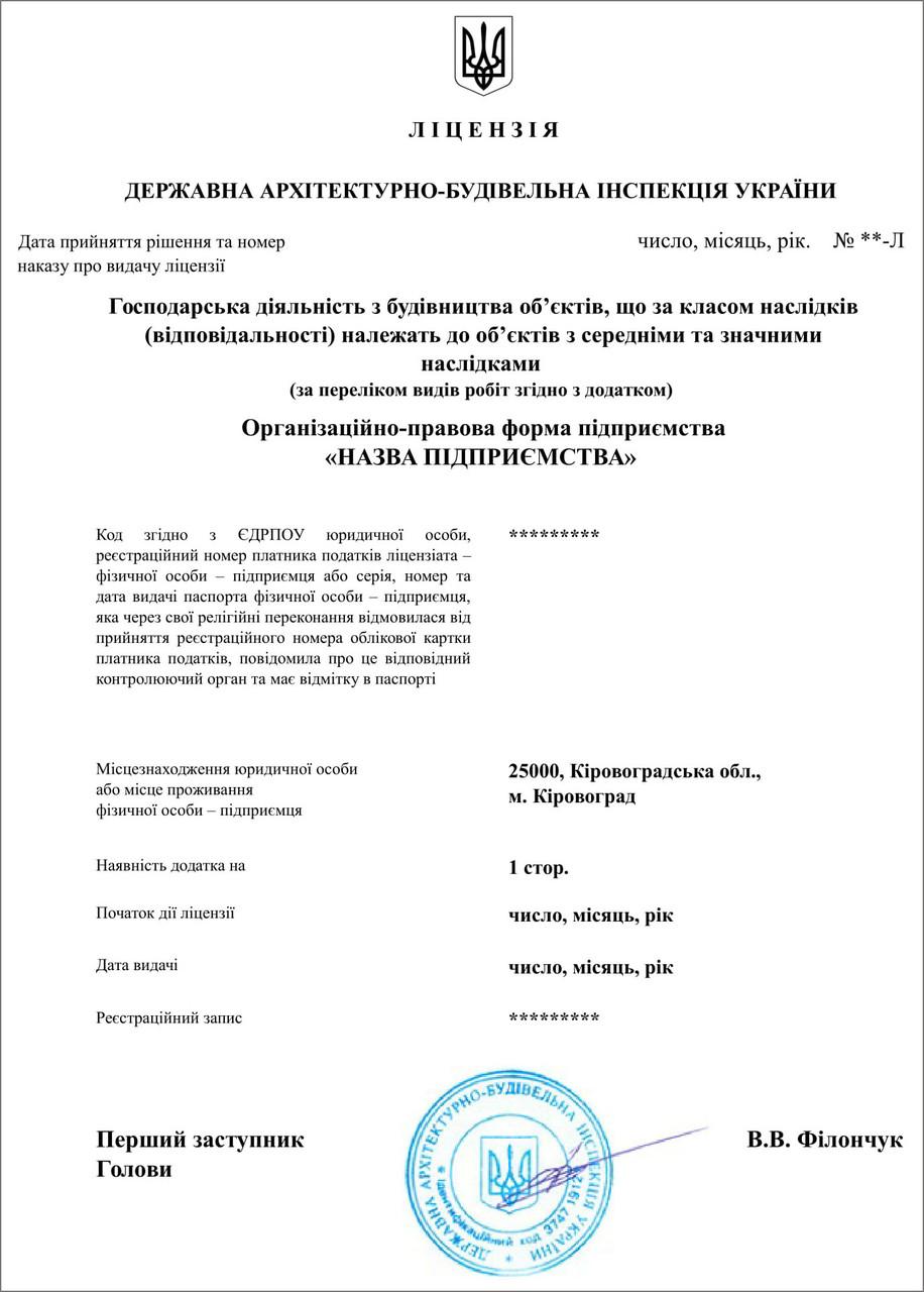 Строительная лицензия Кироворгад