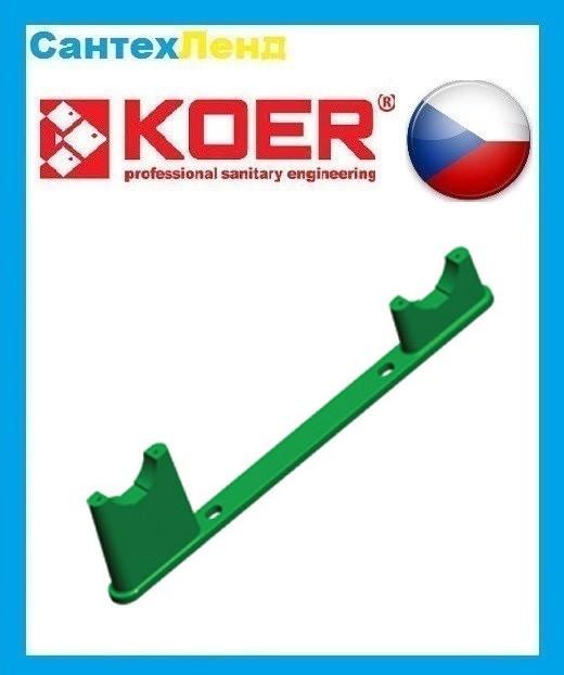 Крепление для полипропиленового коллектора Koer
