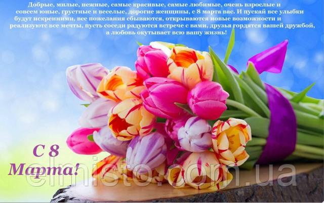 Щиро вітаємо вас зі світлим святом 8 Березня Елмісто