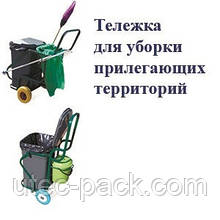 Візок ручний для прибирання прибудинкової території