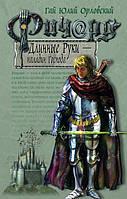 Книга: Ричард Длинные Руки-3-паладин Господа