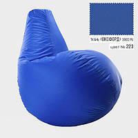 Синее кресло мешок бескаркасное Груша Оксфорд, водоотталкивающее мягкое (L, XL, XXL, XXXL)