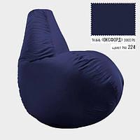Темно синее кресло мешок бескаркасное Груша Оксфорд, водоотталкивающее мягкое (L, XL, XXL, XXXL)