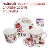 """Чайный набор """"Весенняя роскошь"""" 4 предмета: 2 чашки 220мл + 2 блюдца"""