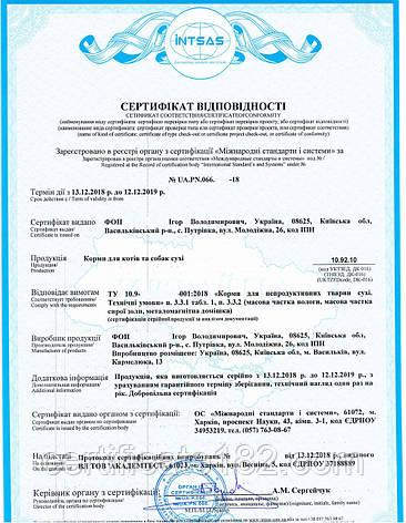Сертифікація кормів для домашніх тварин, фото 2