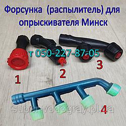Форсунка (распылитель) для опрыскивателя Минск АО-16 (с внутренней резьбой)