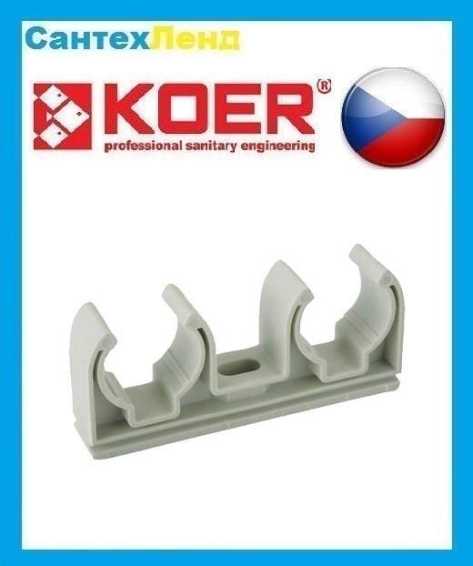 Крепежная клипса двойная для полипропиленовой трубы Koer 20