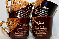 Красивая именная керамическая чашка