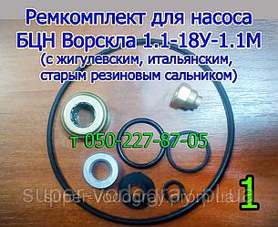 Ремкомплект для насоса БЦН Ворскла 1.1-18У-1.1М исп.1 (без подшипника)