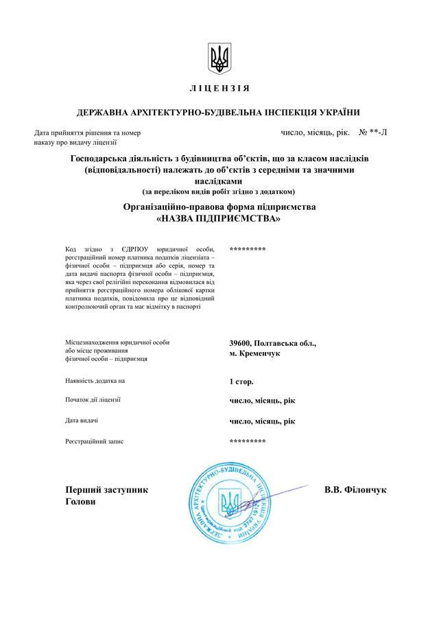 Строительная лицензия в Кременчуге
